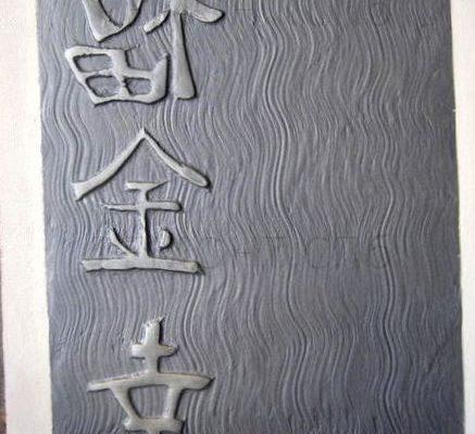 декоративная штукатурка с иероглифами