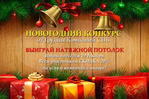 выиграй потолок на новый год