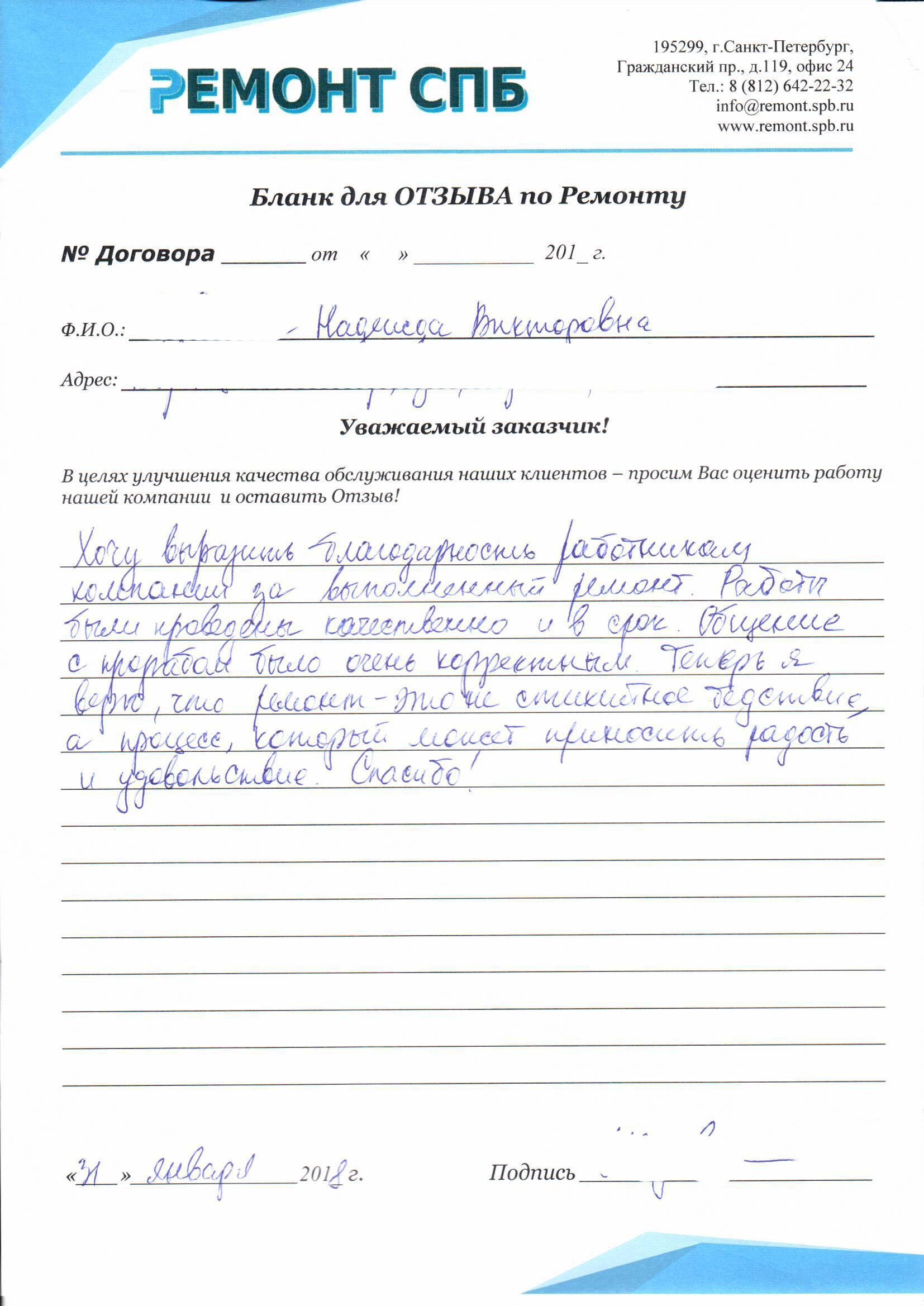 отзыв о ремонте на Воронцовском б-ре