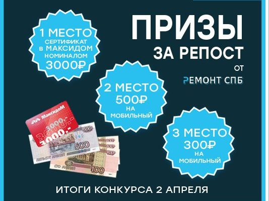 призы за репост от Ремонт СПб