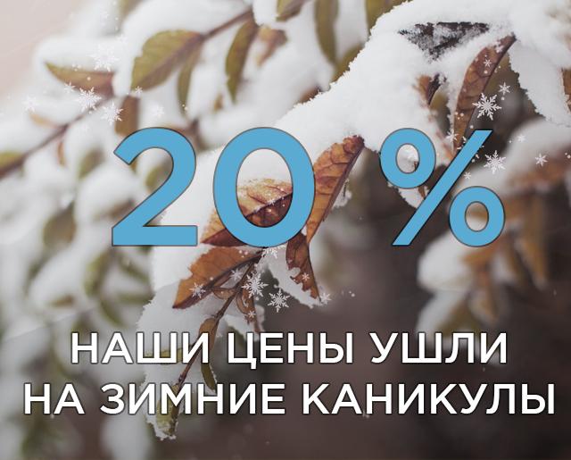 Скидки на ремонт - всем 20%!