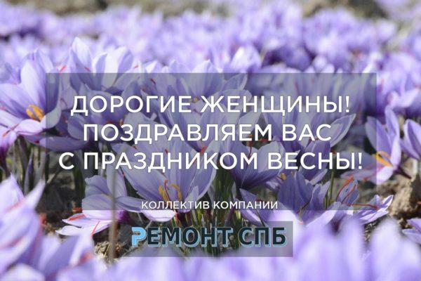 Поздравление с 8 марта от коллектива Ремонт СПБ