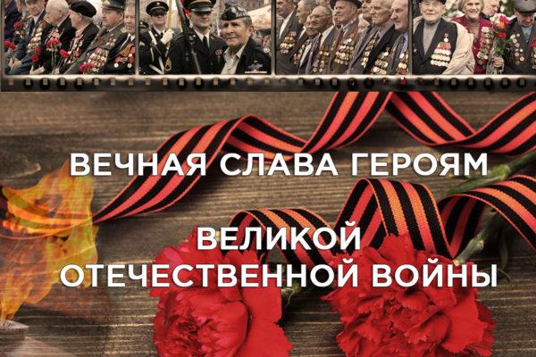 Поздравляем вас с Великим праздником Победы!