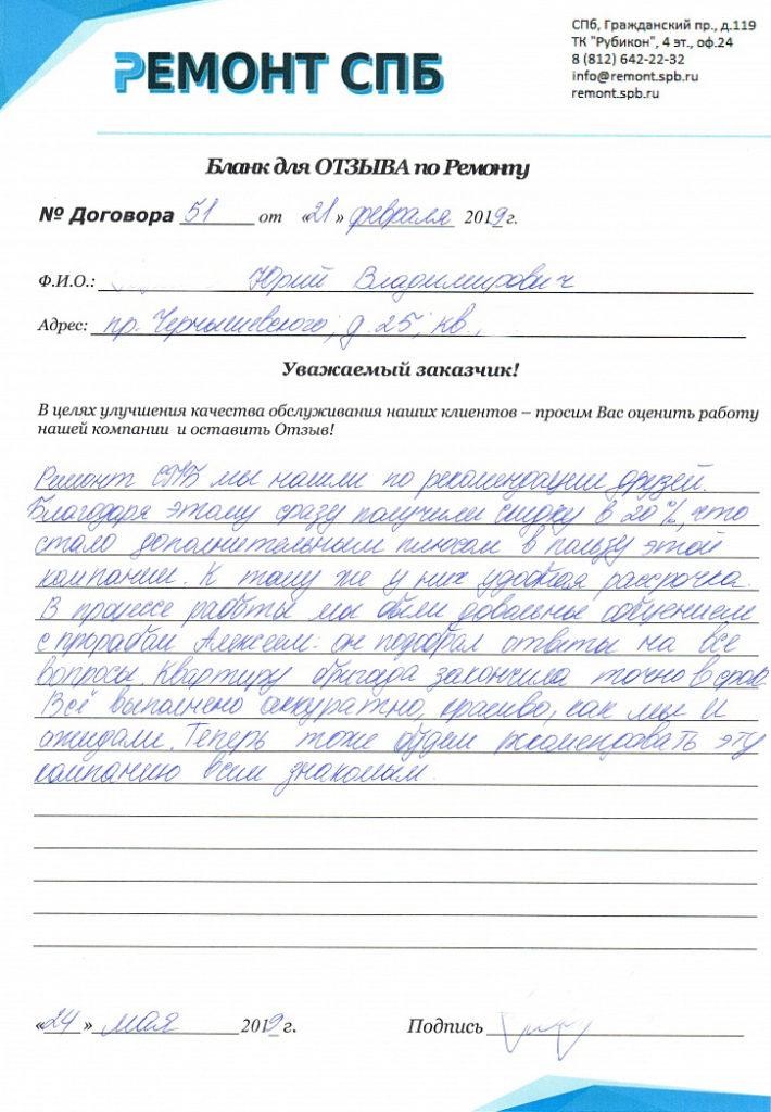отзыв с Чернышевского