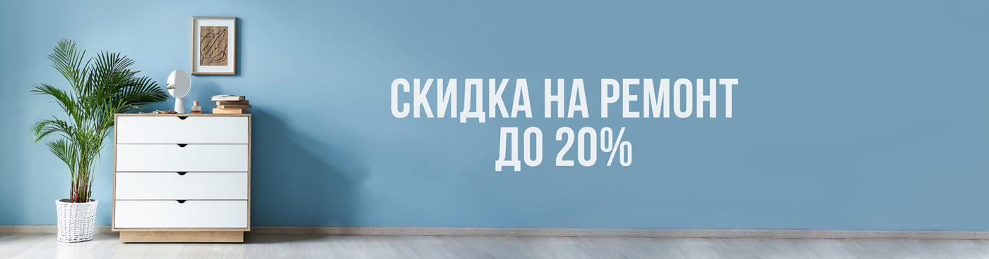 баннер скидка на ремонт до 20%
