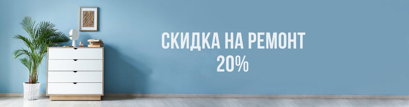скидка на ремонт 20 процентов