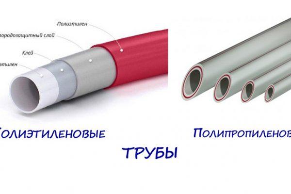 полиэтиленовые и полипропиленовые тубы в доме