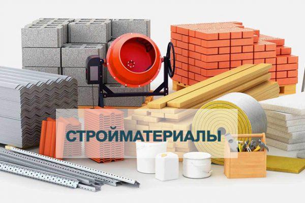 Где приобрести строительные материалы