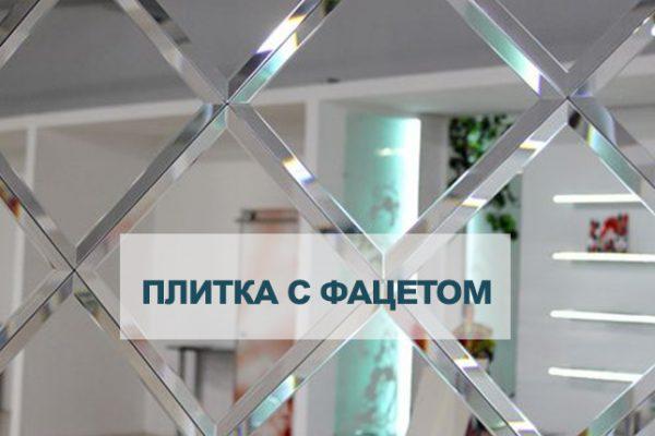 отделка зеркальной плиткой